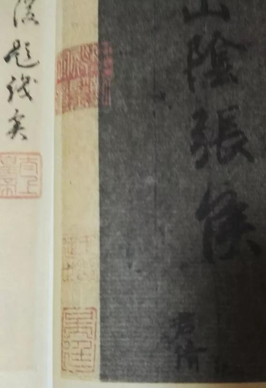 《快雪时晴帖》上的吴廷鉴藏印