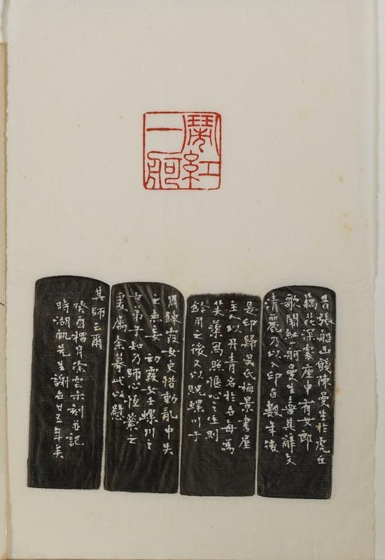 """徐云叔在1993年仿刻的印章""""闹红一舸""""边款"""
