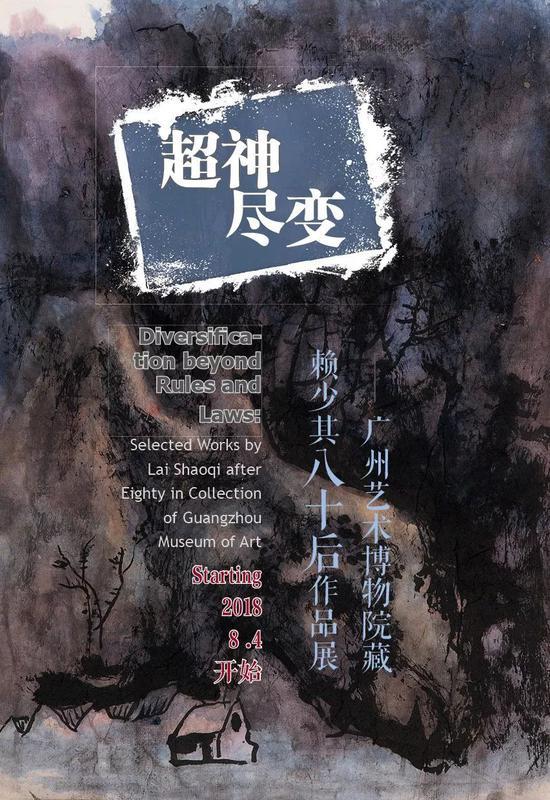 展览名称:超神尽变——广州艺术博物院藏赖少其八十后作品展