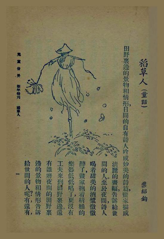 《稻草人》,《儿童世界》1923年第5卷第1期