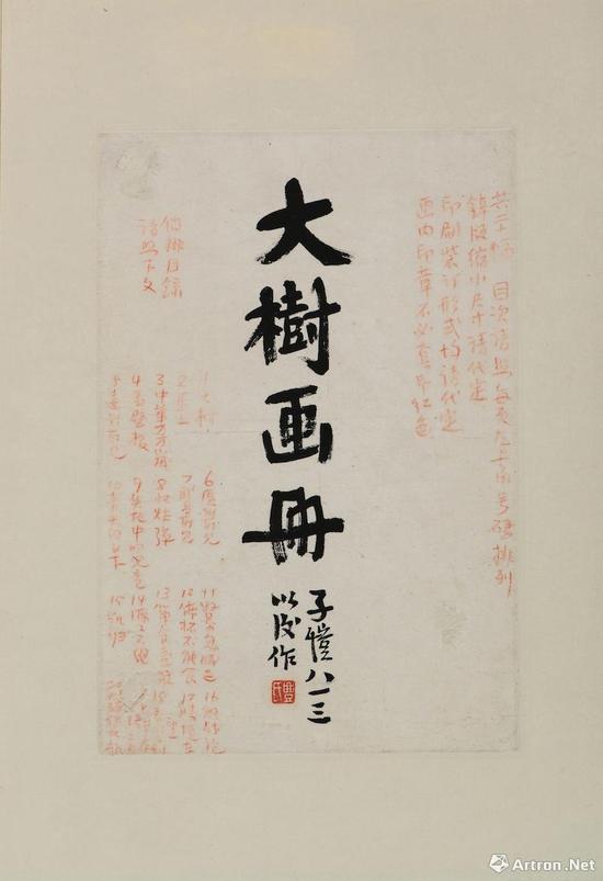 丰子恺 《大树画册》