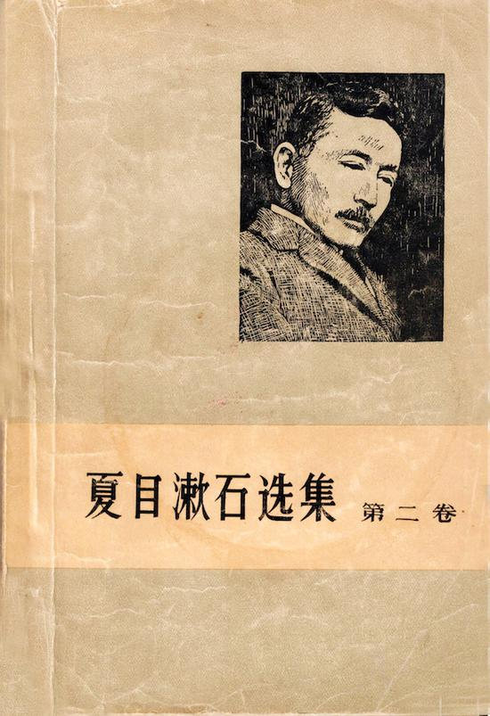 夏目漱石选集 1958年版