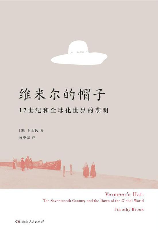 《维米尔的帽子》,理想国/湖南人民出版社2017年7月版,卜正民著,黄中宪译