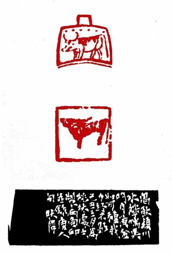 图五 来楚生 牛(肖形) 2.2×2.3cm