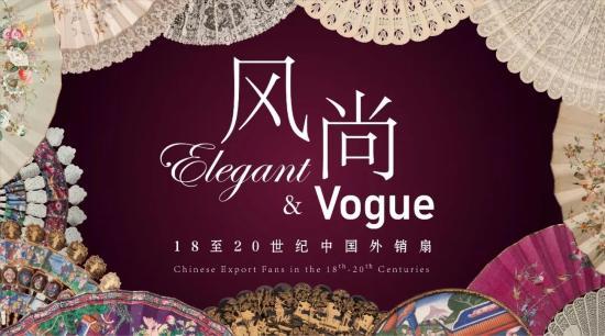 展览名称:《风尚:18至20世纪中国外销扇》