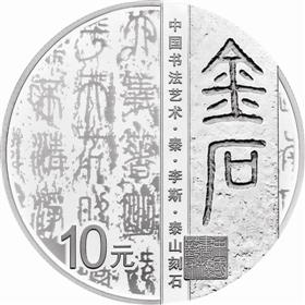 中国书法艺术纪念币之30克圆形精制银质纪念币正背面