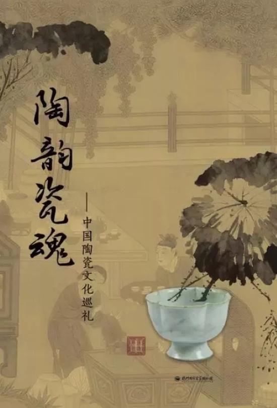 展览名称:《陶韵瓷魂:中国陶瓷文化巡礼》
