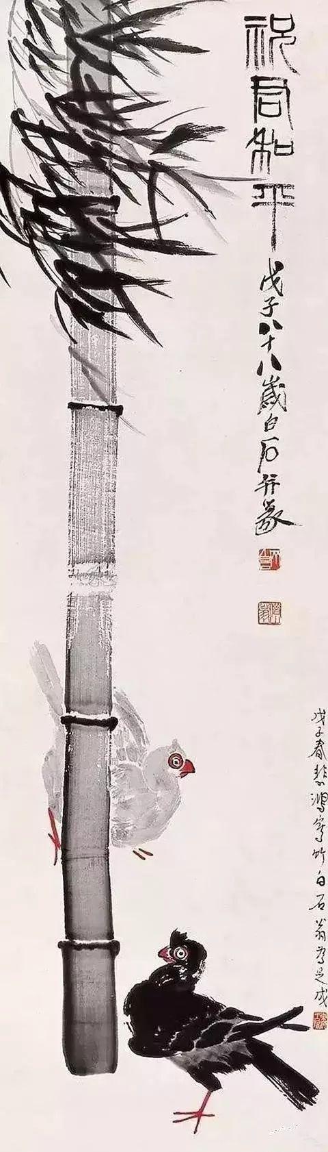 齐白石、徐悲鸿《祝君和平》