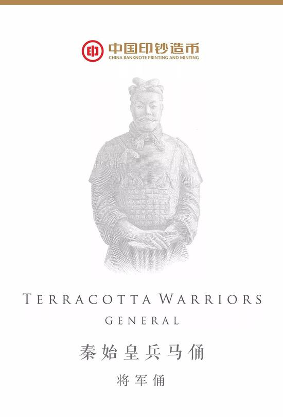 《秦始皇兵马俑纪念券—将军俑》发售公告