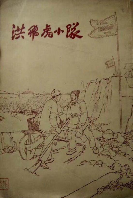 1950年代的《洪飞虎小队》