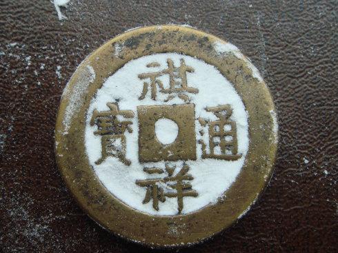 二、元朝,窗国通宝大小钱币的比较。