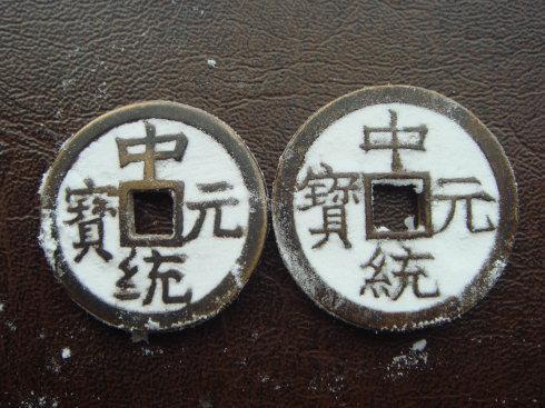 3、中统元宝篆书钱。