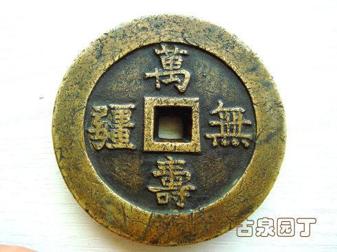 清泉经典 《万寿无疆》背大雅铜钱欣赏