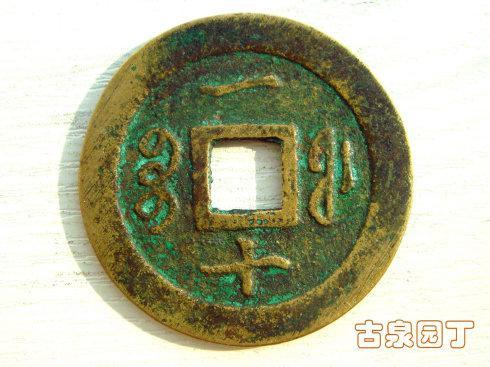 (二)宝福局咸丰通宝當十母钱。直径40.5毫米,厚度3毫米,重量24.6克。