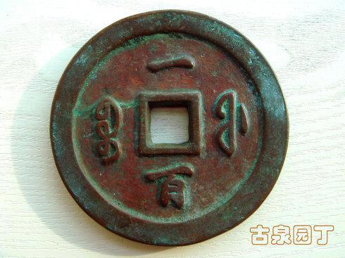 2、钱币字口很浅,显然铸造的钱币很薄,是为了节省铜材。