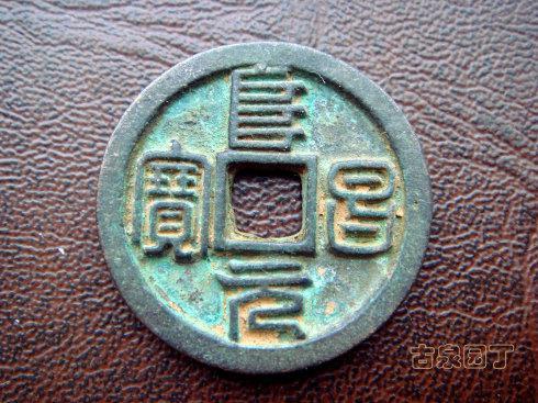 这枚钱币是折三篆书。文字和假钱也极其相似。折三背有星月文。