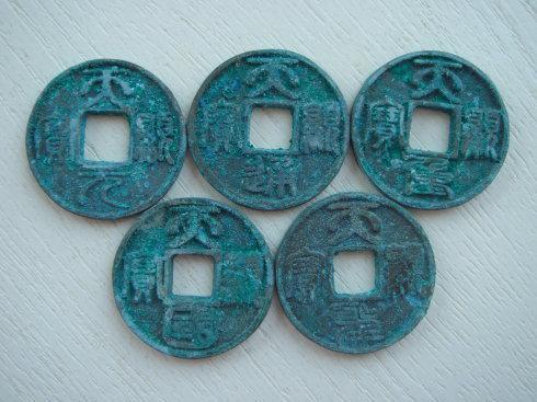 7、这里的五枚折十大钱,两枚國寶,缺了《通寶》