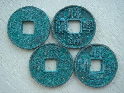 2、寶寜元宝、寶寜通寶折十篆书钱。