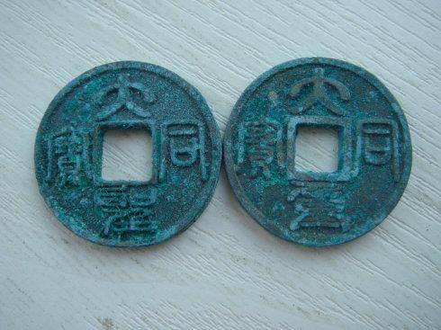 特别展示之二:大遼篆书钱币系列问世之谜