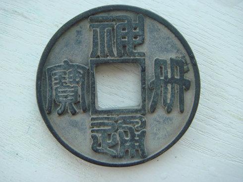"""6、这里是《天顕通寶》""""元通重國聖""""五枚一套。"""