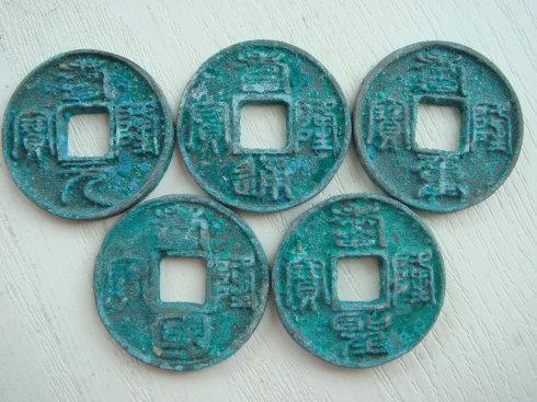 2、壽隆系列之折十、折五钱币