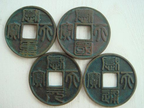 特别展示之四:大遼國篆书天字号系列钱币