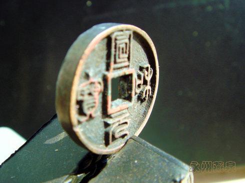 3、淳熙元宝背利 铜质 种母钱