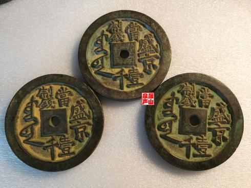 四、咸丰通宝盛京当制钱壹千,尔宝缶宝并列,三角通方头通齐行。