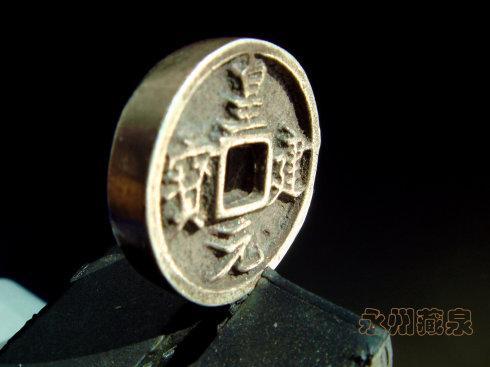 2、光定元宝篆书铜质和锡制 种母钱