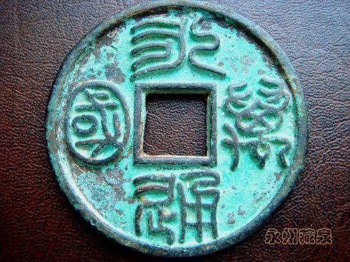 这是折十型母钱币。我查过了很多,母钱这是孤品。