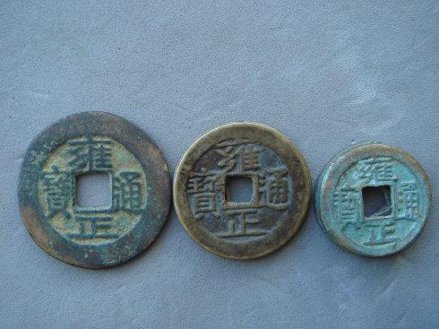 古钱的零钱在哪里之四:雍正通宝小平以下三级钱币