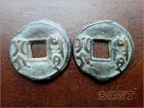 方孔圜钱的工艺演化