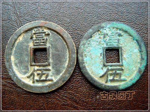 3、聖宋通宝折二型当五钱。其中一枚锡母。更见其真。