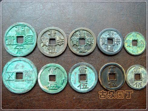 """7、例如圣宋元宝篆书钱是光背,但""""当五""""钱,和它等大。这当然影响流通。"""