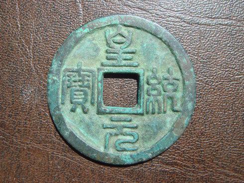 三、皇统元宝 隶书小平钱。