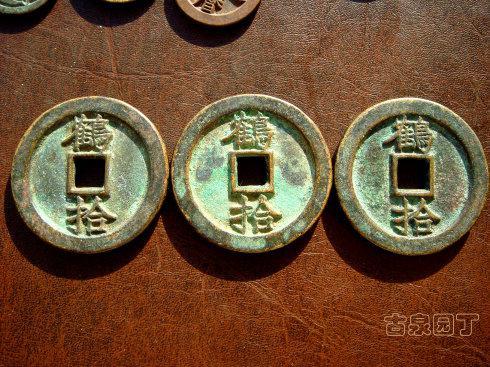 明神宗万历年间(1576~1620年)铸,有小平、折二两种,铸量较大,背文较多。