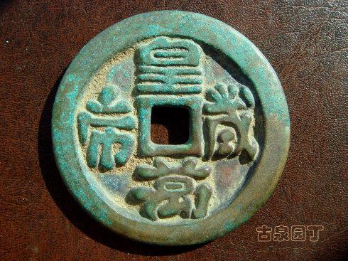 鼓型遼钱之六皇帝万岁背双龙手雕钱