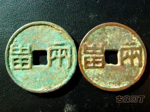 圜钱进化的新阶段---两淄方孔圆钱形成两面边缘