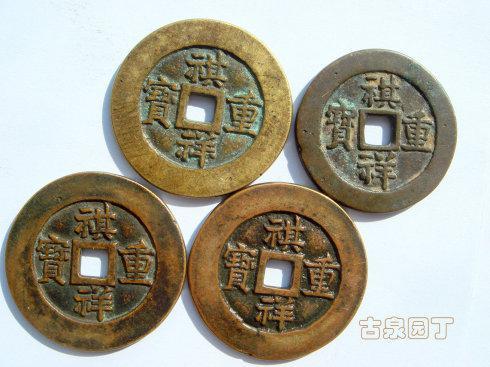 祺祥重宝三枚。宝泉局一枚黄铜,宝源局两枚红铜。