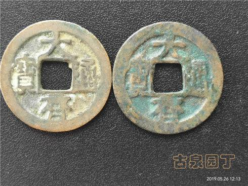 2、現在見到較多的大齊通寶小平錢和首見的大齊通寶篆書銀質小平錢。