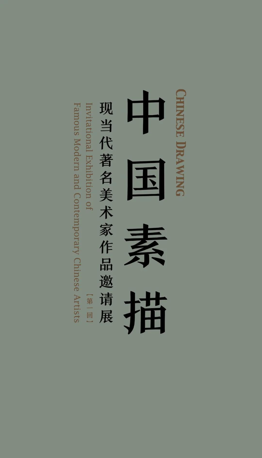 展览海报之一(设计 | 郭青)