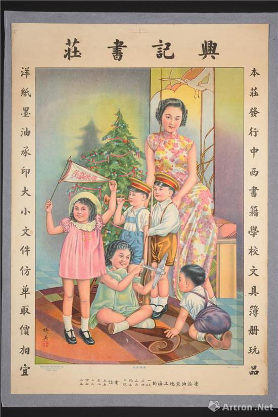 兴记书庄年历广告 1920至1930年代 香港历史博物馆藏   上海的月份牌名家杭樨英作品