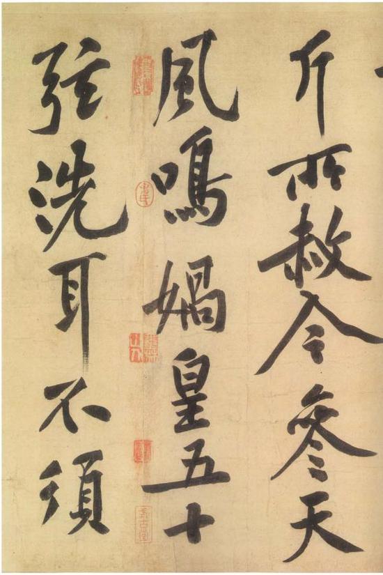 黄庭坚像与其代表作《松风阁》(现藏台北故宫博物院)局部