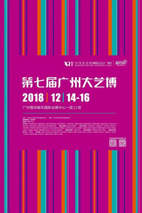 2018第七届大学生艺术博览会(广州)