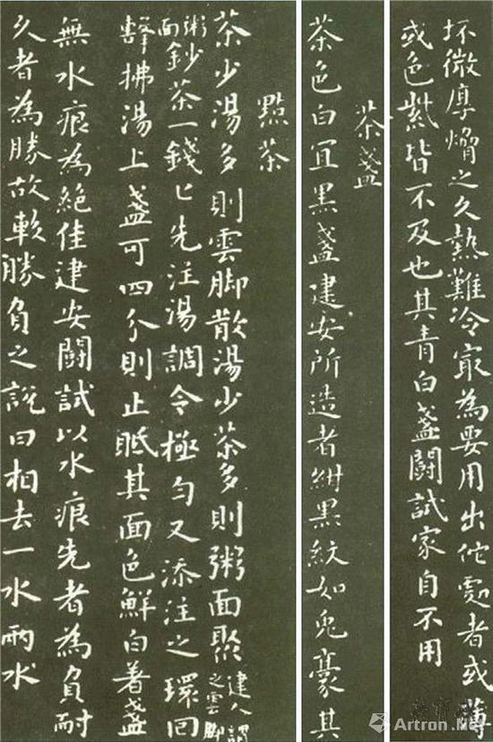 蔡襄《茶录》中有关点茶、斗茶的记录