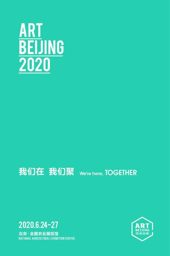 2020艺术北京参展费减半