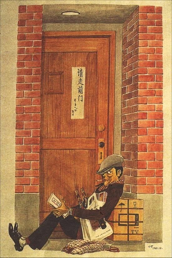 丁聪 后门总是要开的