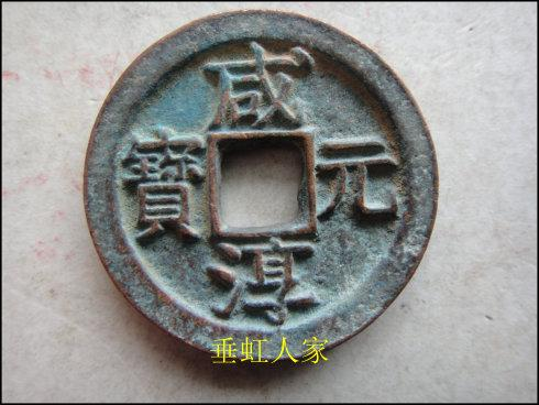 折五,径34.MM,背九,鎏金(试铸)
