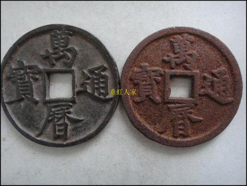 """大型""""万历通宝""""铜、铁钱欣赏"""