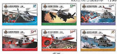 飞行服务队邮票在香港发行